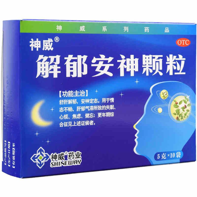 神威解郁安神颗粒10袋治疗舒肝安神失眠心烦健忘焦虑更年期综合征