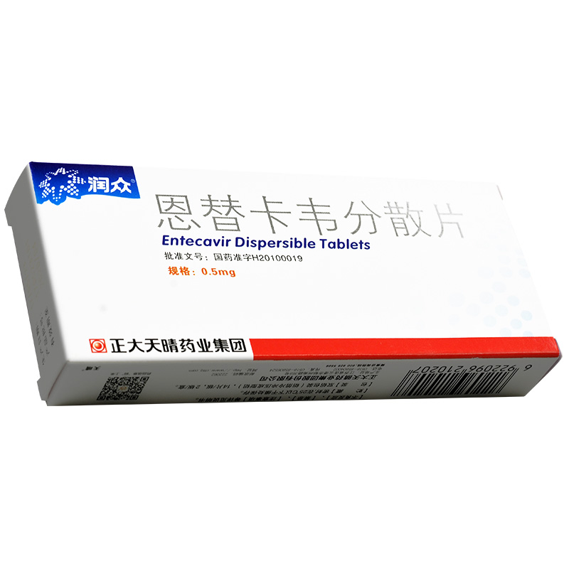 潤眾 恩替卡韋分散片 0.5mg*28片/盒  正大天晴藥業集團股份有限公司
