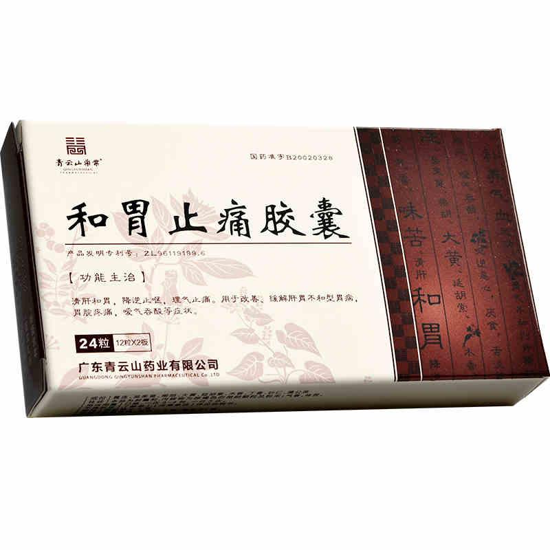 青云山 和胃止痛胶囊 0.4g*24粒/盒  广东青云山药业有限公司
