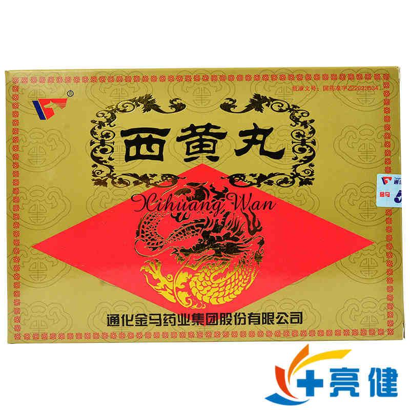 金马 西黄丸 3g*8瓶/盒  通化金马药业集团股份有限公司