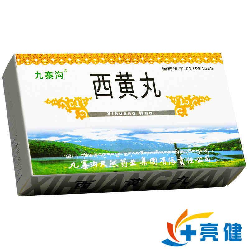 九寨沟 西黄丸 3g*2瓶/盒 九寨沟天然药业集团有限责任公司