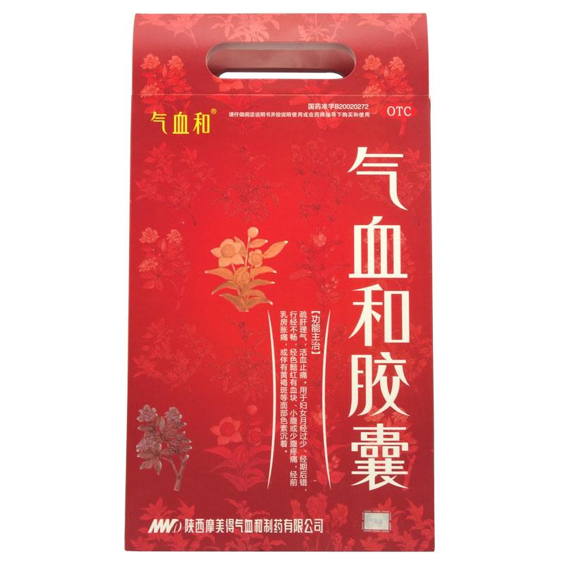 【摩美得】气血和胶囊(礼盒装0.4g*36s*6小盒)-陕西摩美得制药有限公司