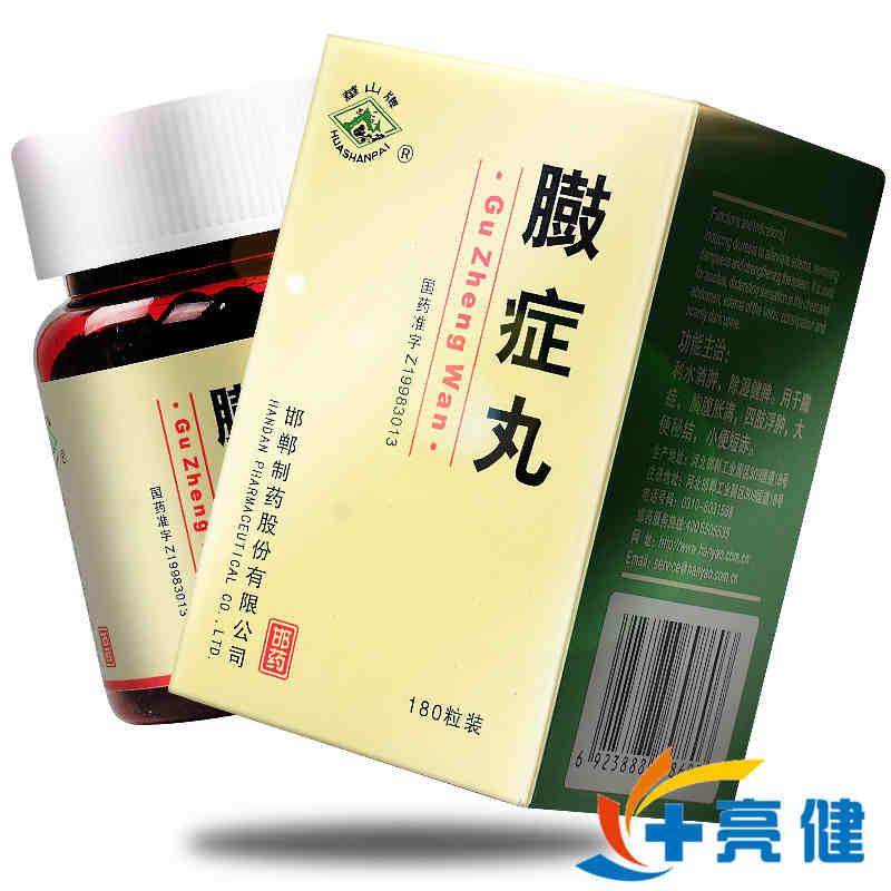 華山牌 臌癥丸 180粒*1瓶/盒  邯鄲制藥股份有限公司
