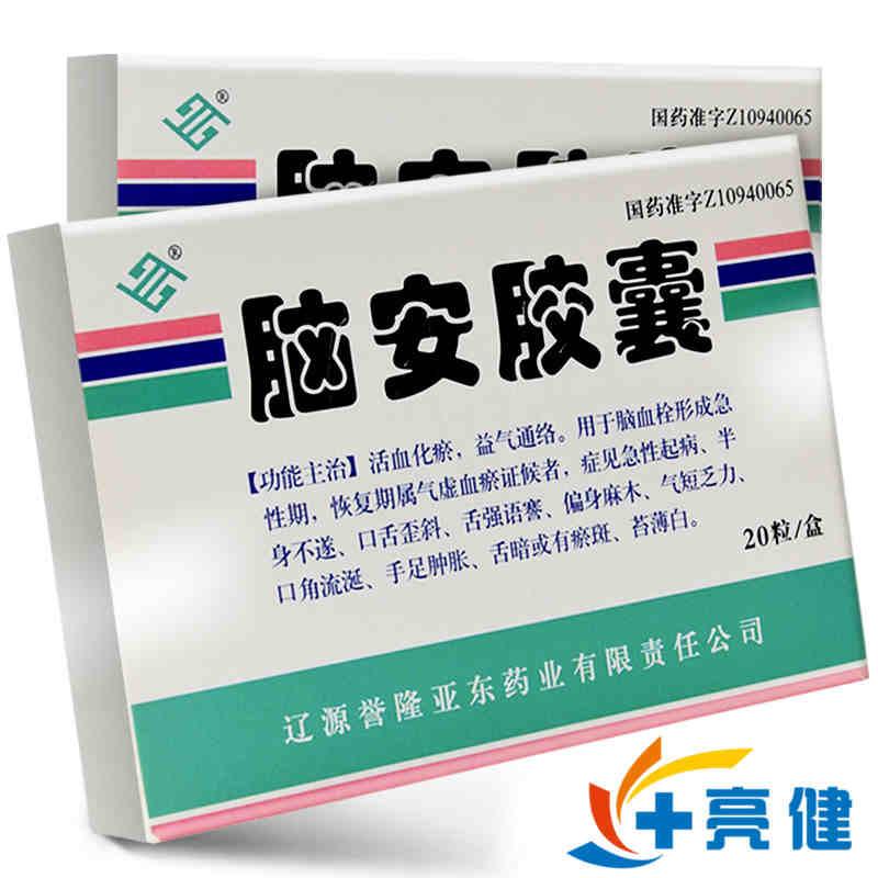 亚 脑安胶囊 0.4g*20粒/盒  辽源誉隆亚东药业有限公司