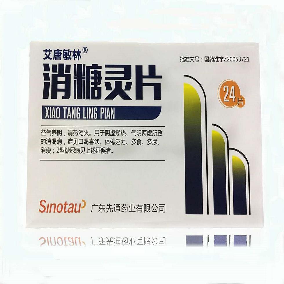 【艾唐敏林】 消糖灵片 (24片装)-广东尚瑞和药业