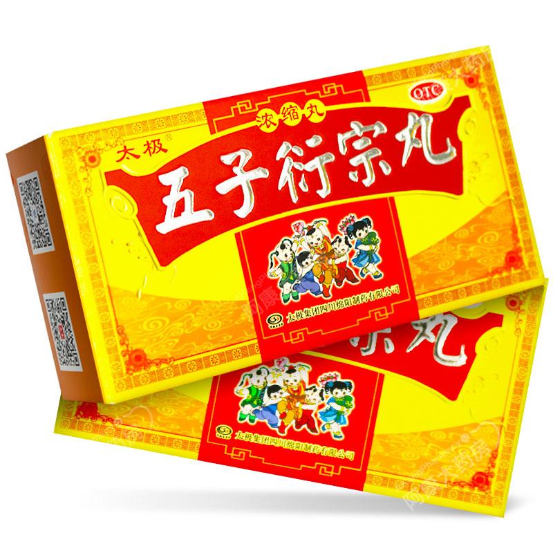 五子衍宗丸 120丸/盒