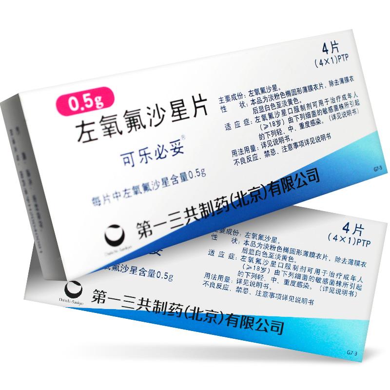 【RX】可樂必妥 左氧氟沙星片0.5g*4片/盒 適用于泌尿生殖系統感染  呼吸道感染