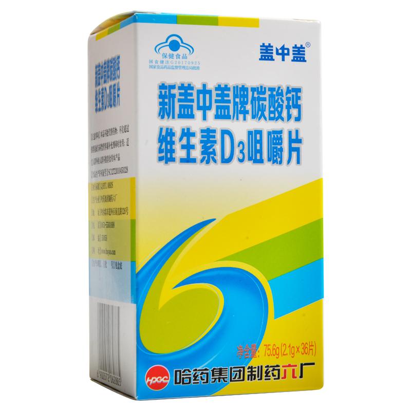 新盖中盖牌碳酸钙维生素D3咀嚼片