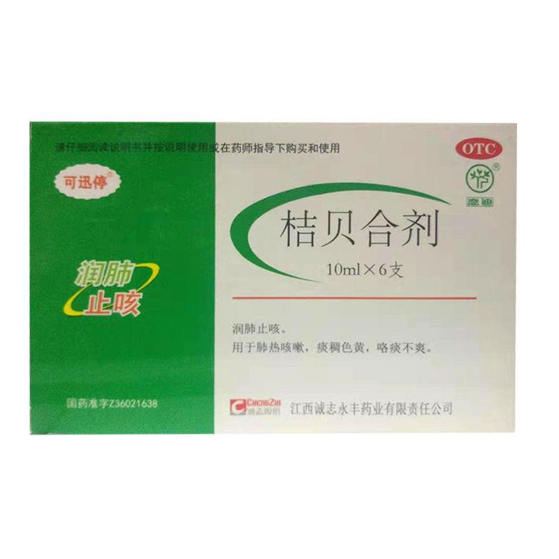 【永丰】 桔贝合剂 (6支装)-江西诚志永丰药业
