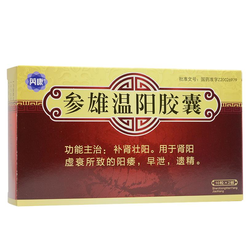 参雄温阳胶囊 0.3g*20粒*10盒 长春银诺克药业有限公司