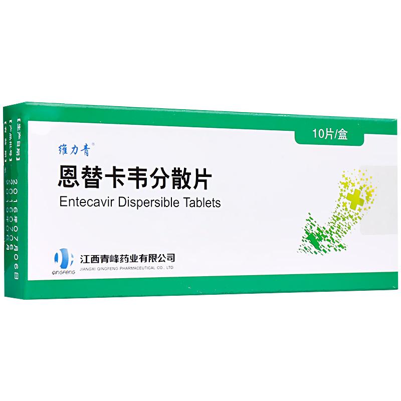 维力青 恩替卡韦分散片 0.5mg*10片(10盒装)用于慢性乙型肝炎 乙型病毒性肝炎的治疗 货到付款 免配送费