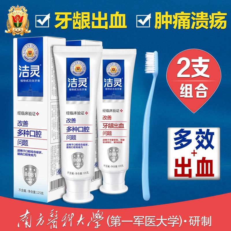 洁灵改善多效、出血问题牙膏两支组合