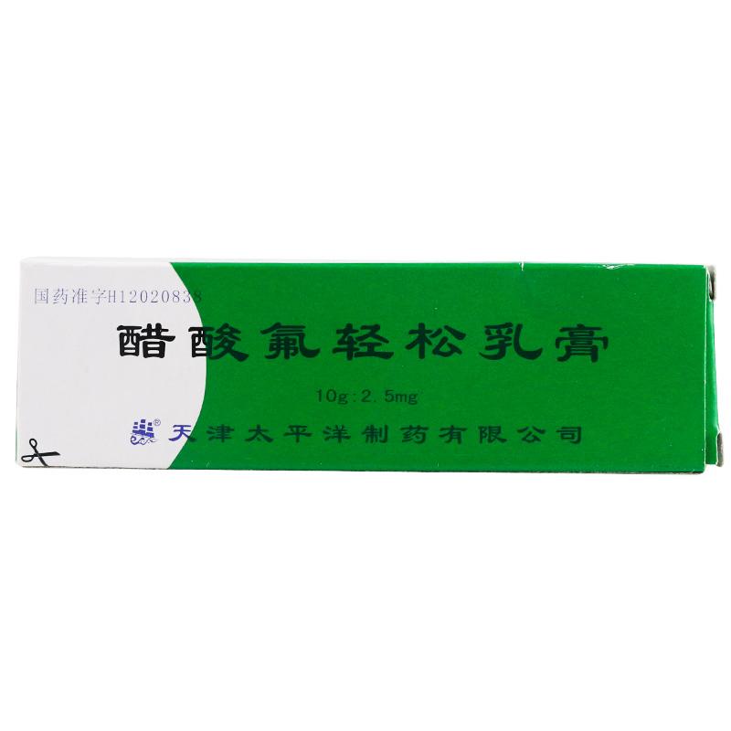 醋酸氟轻松乳膏