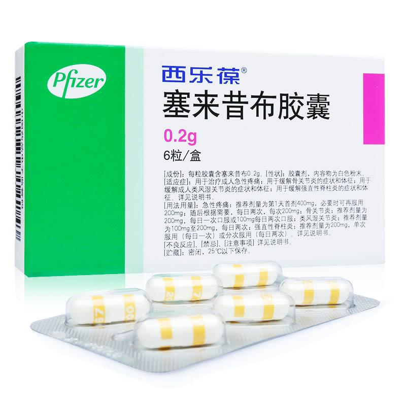 西乐葆胶囊  辉瑞制药有限公司