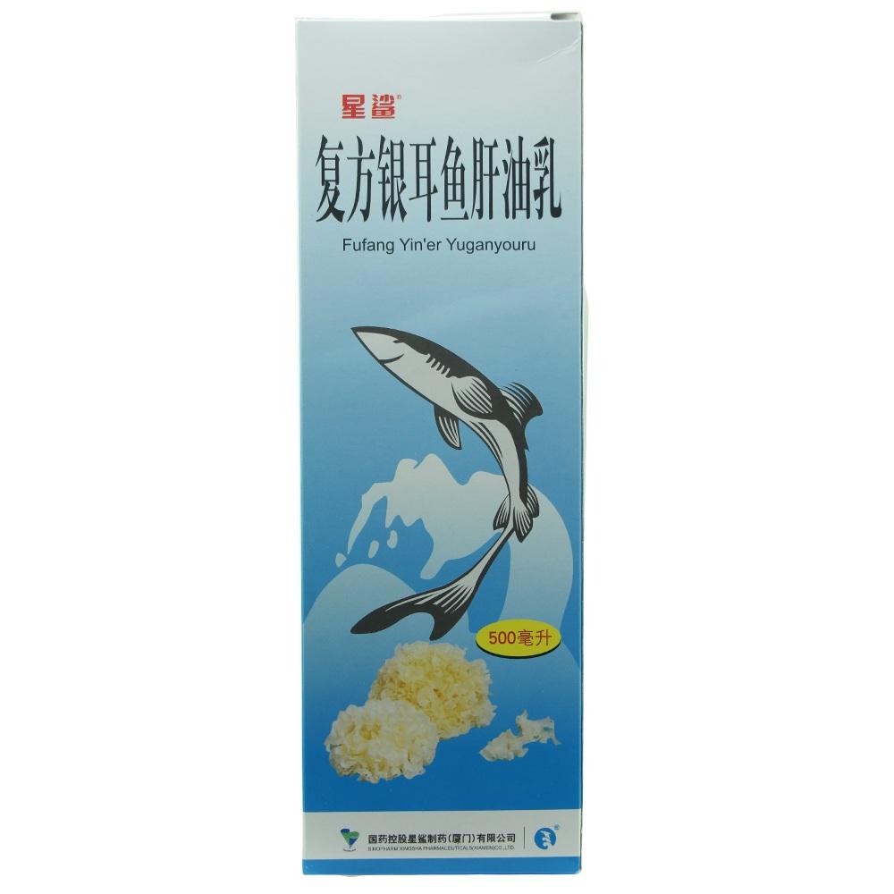 復方銀耳魚肝油乳