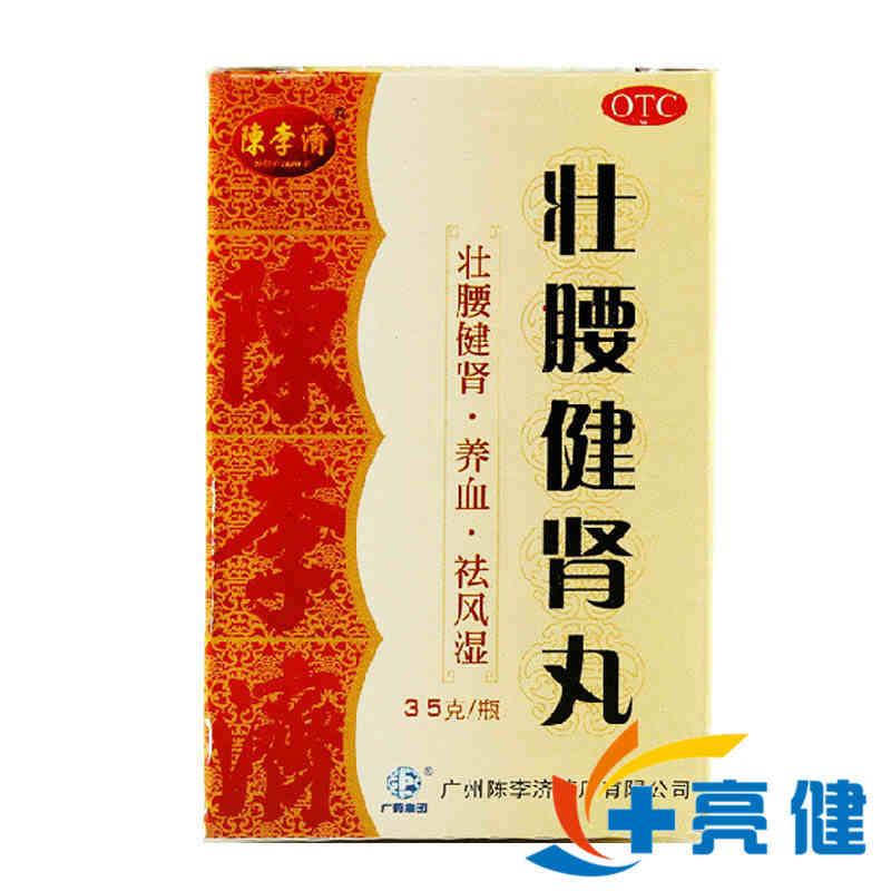 陈李济 壮腰健肾丸 35g 广州白云山陈李济药厂有限公司