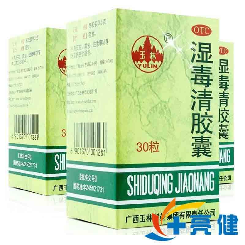 【玉林】湿毒清胶囊 0.5g*30粒 广西玉林制药有限责任公司