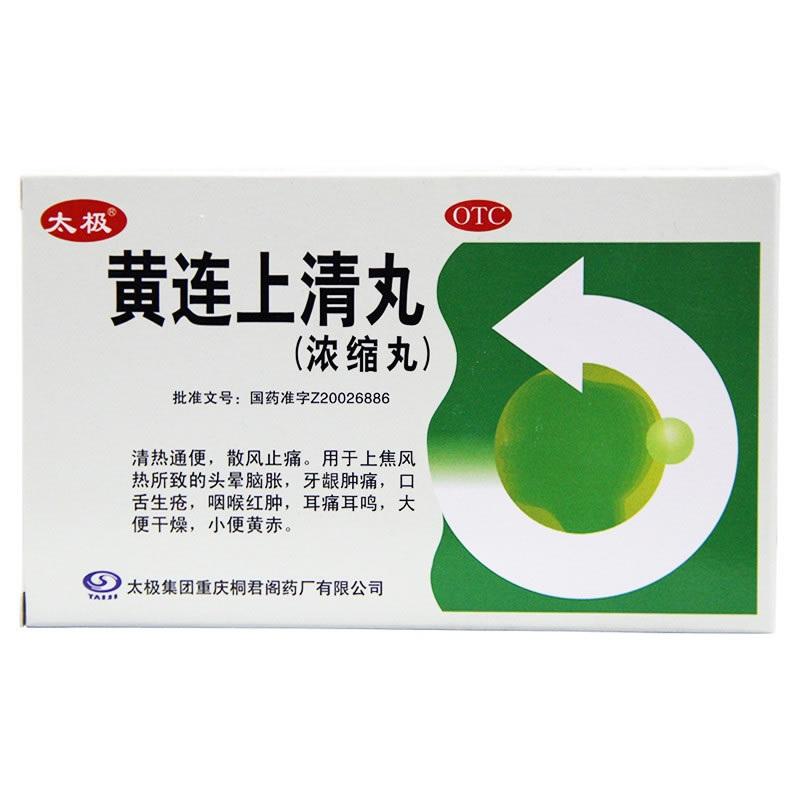 黄连上清丸(太极)6克*10袋