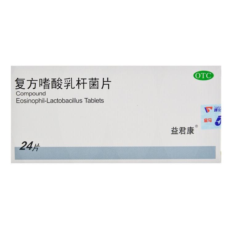 【益君康】 复方嗜酸乳杆菌片 (24片装)-通化金马药业