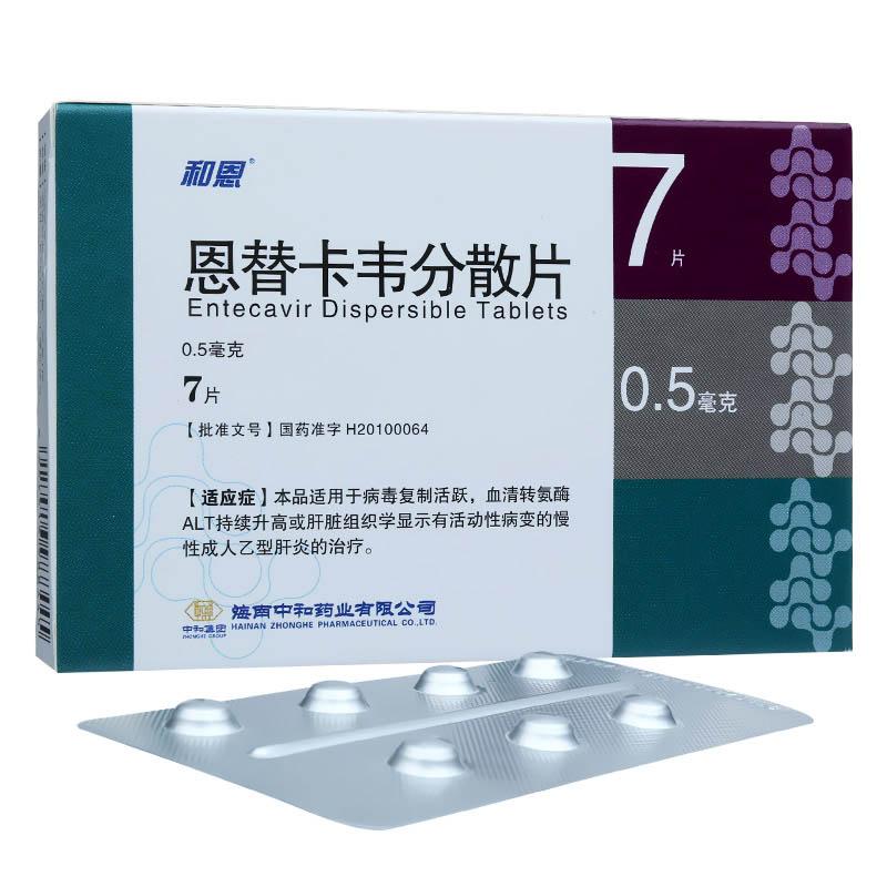 【和恩】恩替卡韦分散片(0.5mg*7片)-海南中和药业