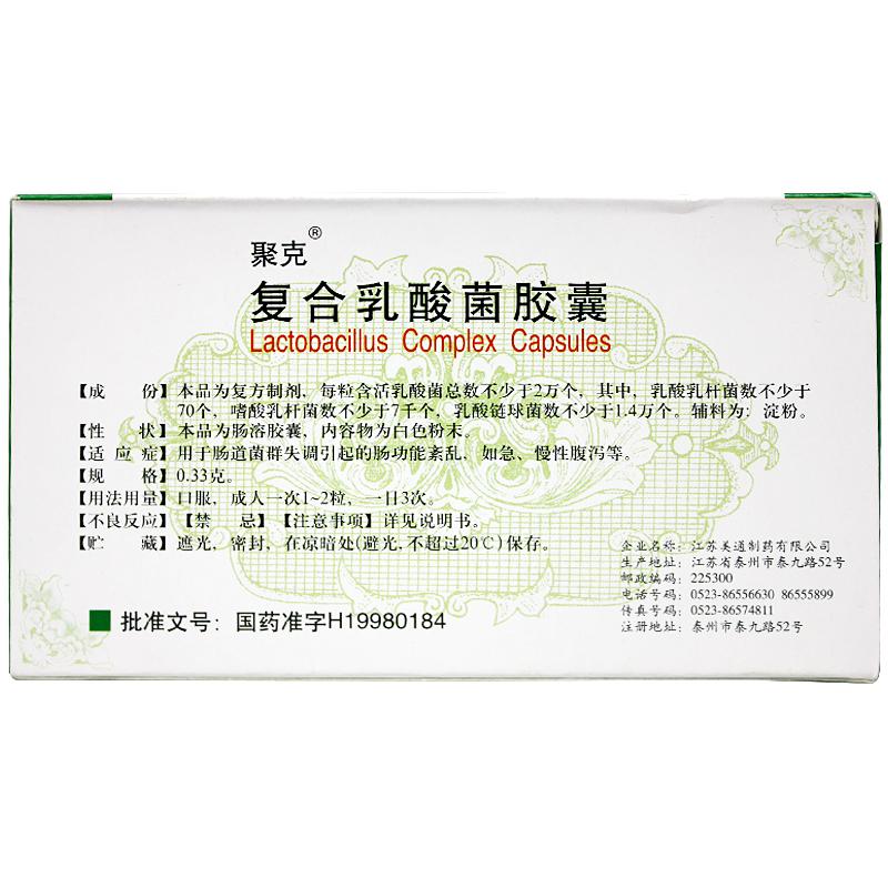 复合乳酸菌胶囊价格