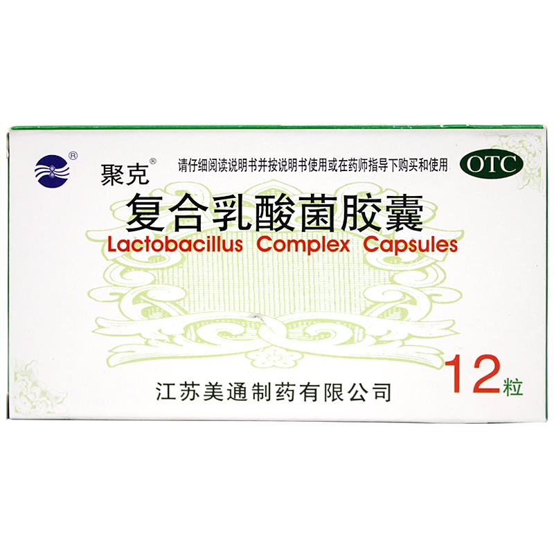 复合乳酸菌胶囊作用功效