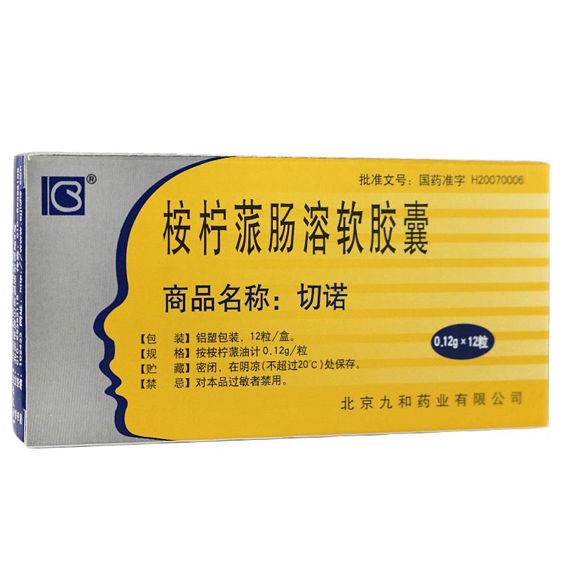 桉柠蒎肠溶软胶囊0.12克*12粒