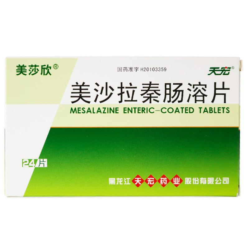 美沙拉秦肠溶片0.25gx12片x2板/盒黑龙江天宏药业有限公司