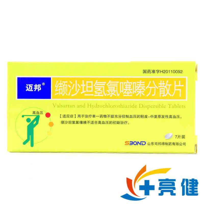 迈邦 缬沙坦氢氯噻嗪分散片 7片/盒 山东司邦得制药有限公司
