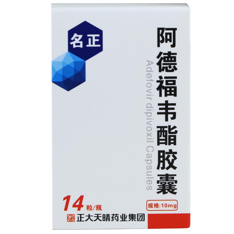 【名正】阿德福韦酯胶囊 (14粒装) 适用于部分成年慢性乙型肝炎患者(内详)