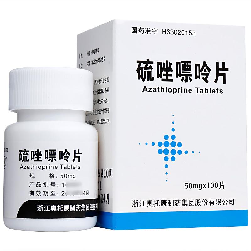 奥托康 硫唑嘌呤片 50mg*100片
