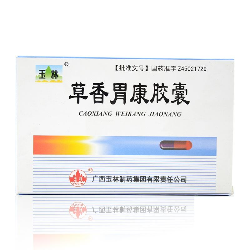 草香胃康胶囊(玉林)