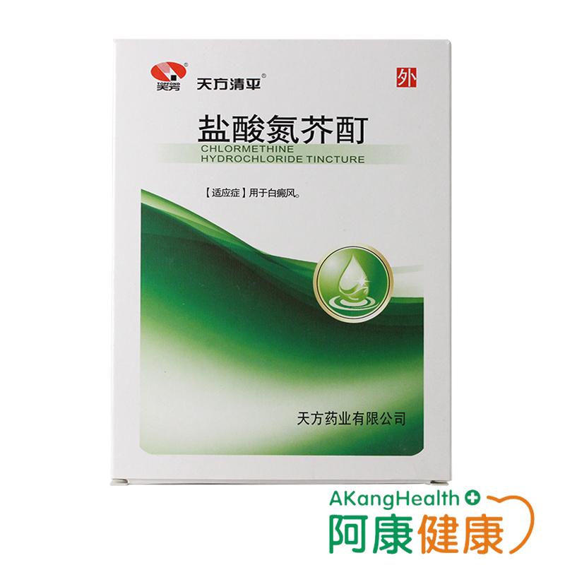 盐酸氮芥酊50ml/盒 用于白癜风