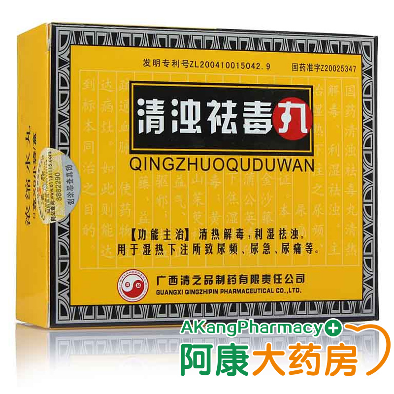 領券立減】清之品 清濁祛毒丸 8g*6袋/盒 廣西清之品制藥 用于尿頻、尿急、尿痛