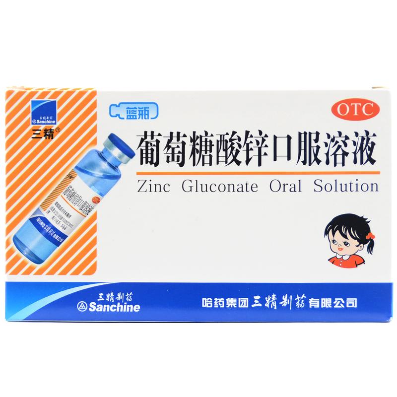 葡萄糖酸锌口服液(三精)