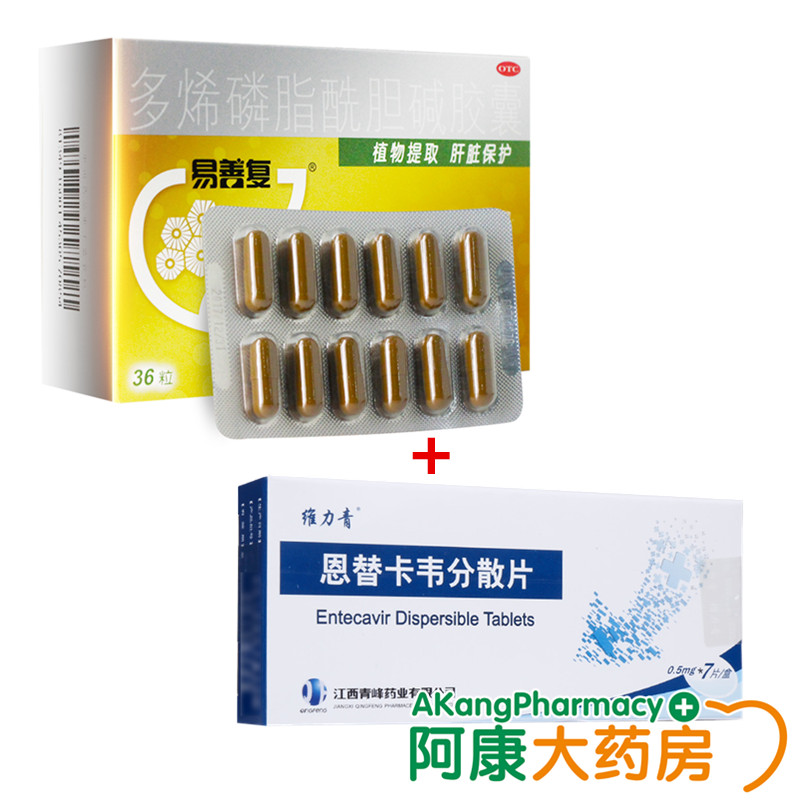 【保肝护肝套餐】维力青5盒+易善复5盒优惠套餐 治疗乙肝 慢性肝炎 减少肝损伤