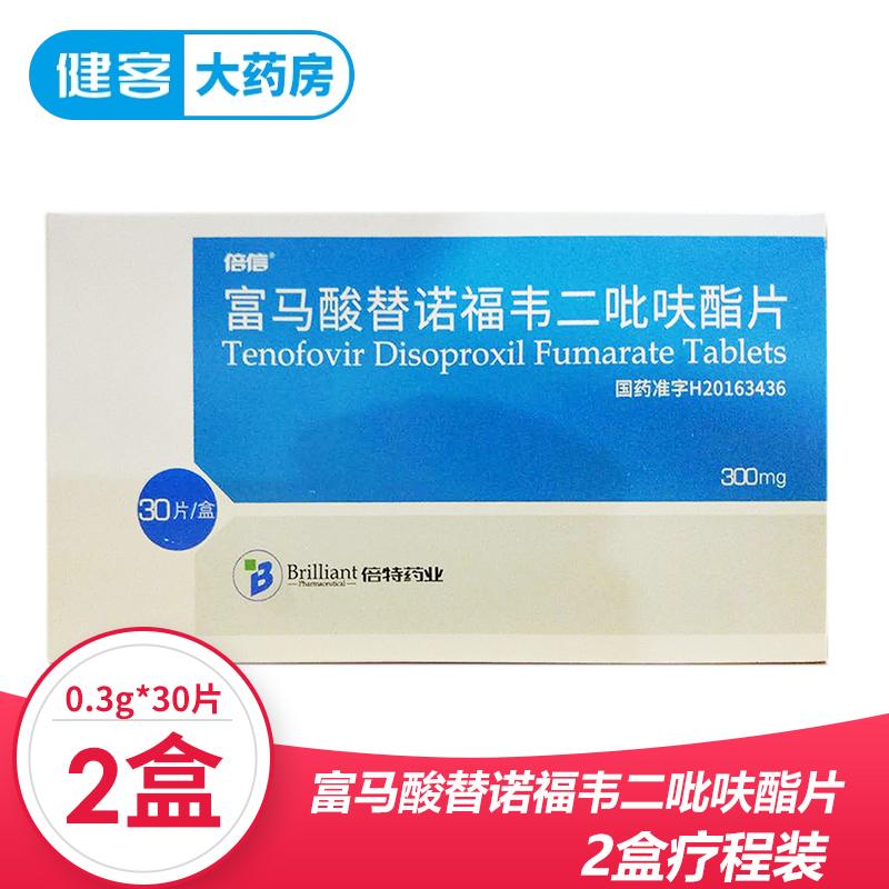 富马酸替诺福韦二吡呋酯片(倍信) 2盒疗程装