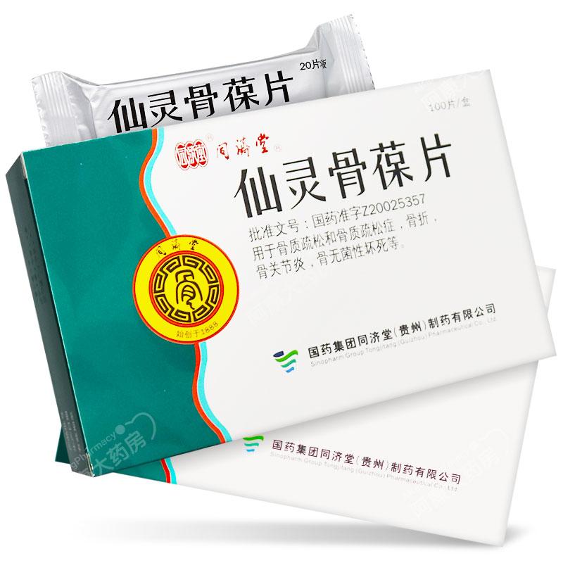 同济堂 仙灵骨葆片 0.3g*100片/盒 补肾壮骨。用于肝肾不足,瘀血阻络所致的骨质疏松症