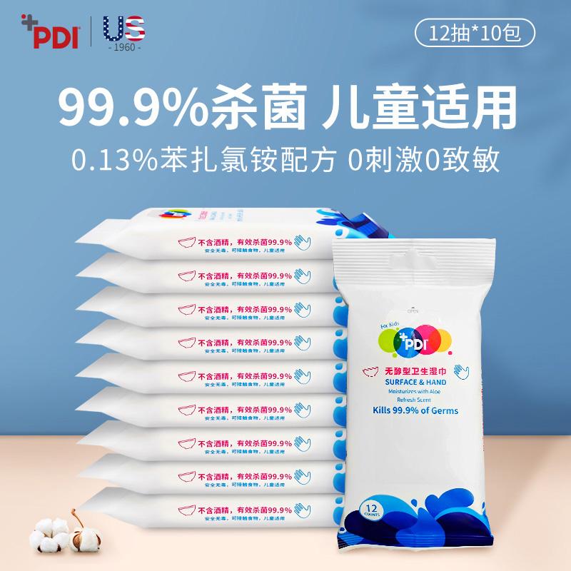无醇型卫生湿巾多少钱