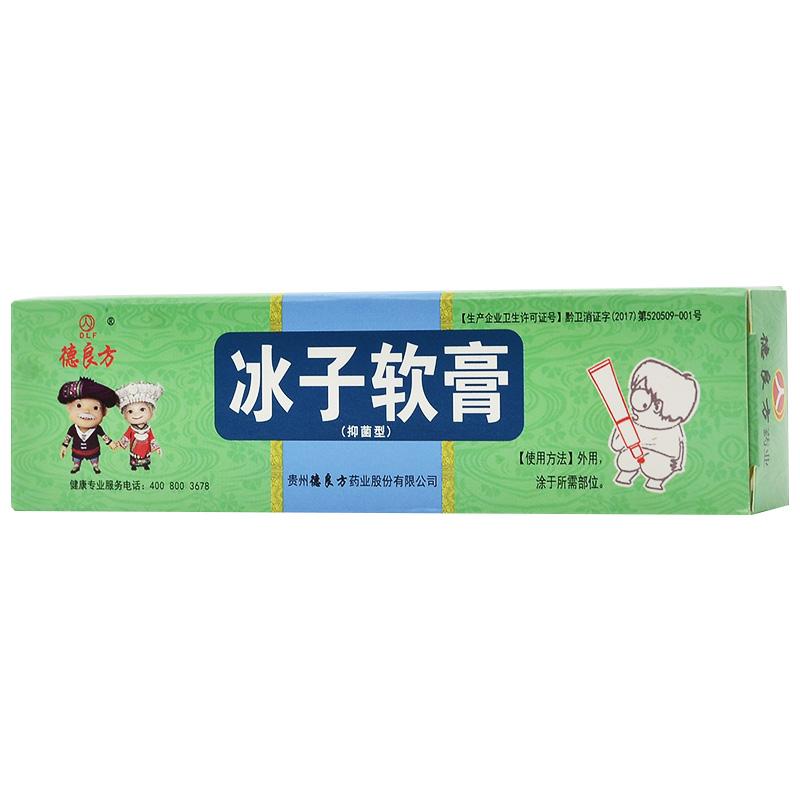 德良方 冰子软膏 10g/支