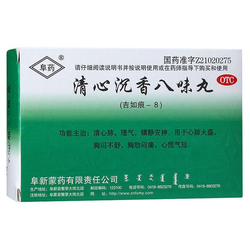 【阜药】清心沉香八味丸(2瓶装)