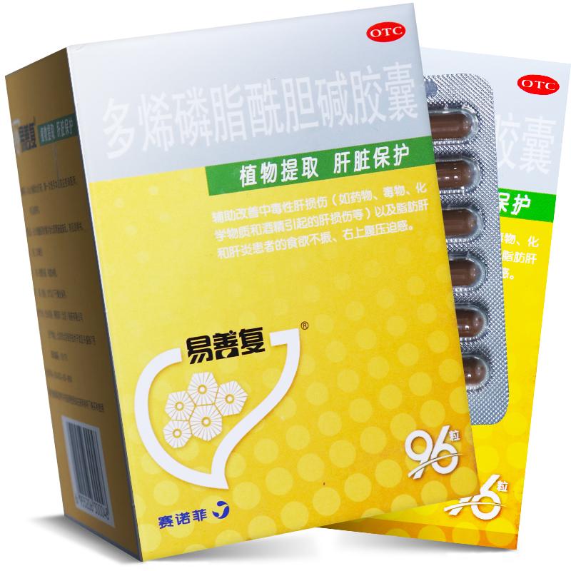 易善復多烯磷脂酰膽堿膠囊96粒輔助改善中毒性肝損傷脂肪肝酒精肝
