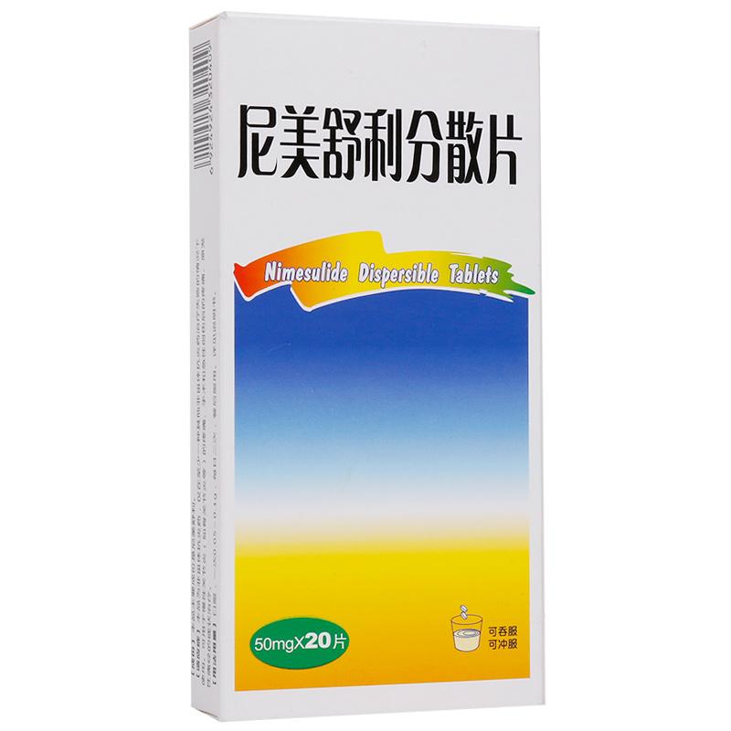 力美松 尼美舒利分散片50mg*20片/盒
