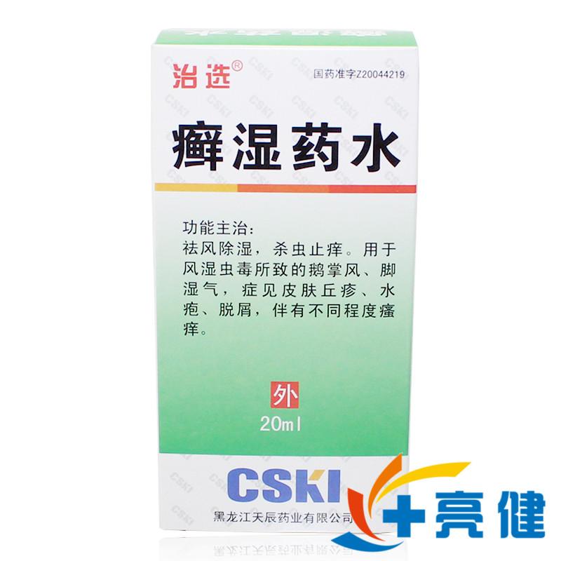 治选 癣湿药水 20ml*1瓶/盒黑龙江天龙药业有限公司