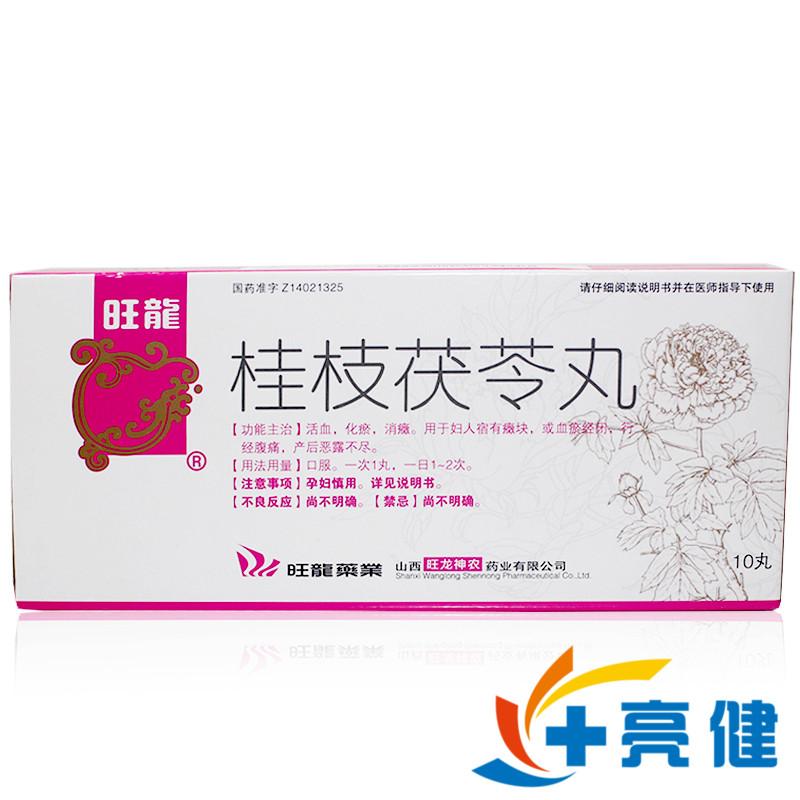 旺龙 桂枝茯苓丸 6g*10丸/盒山西旺龙神农药业有限公司