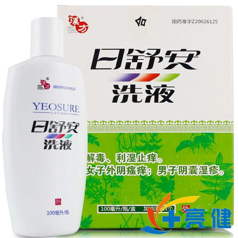 汉方 日舒安洗液 100ml*1瓶/盒  贵州汉方药业