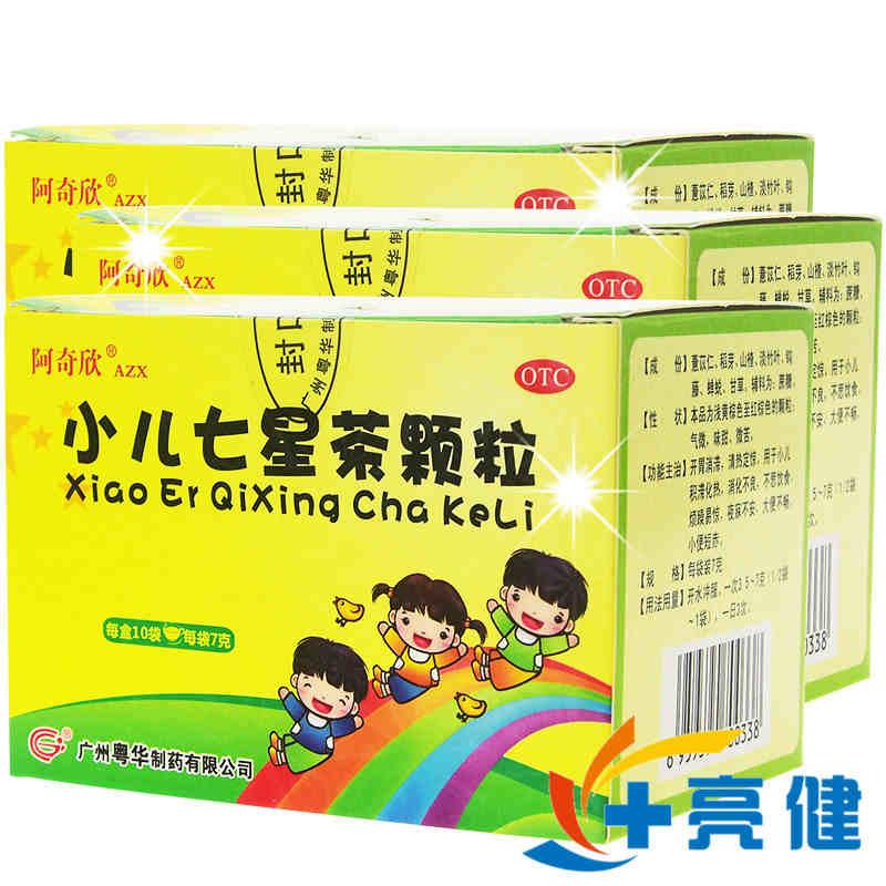 阿奇欣 小儿七星茶颗粒 10袋 广州粤华制药有限公司