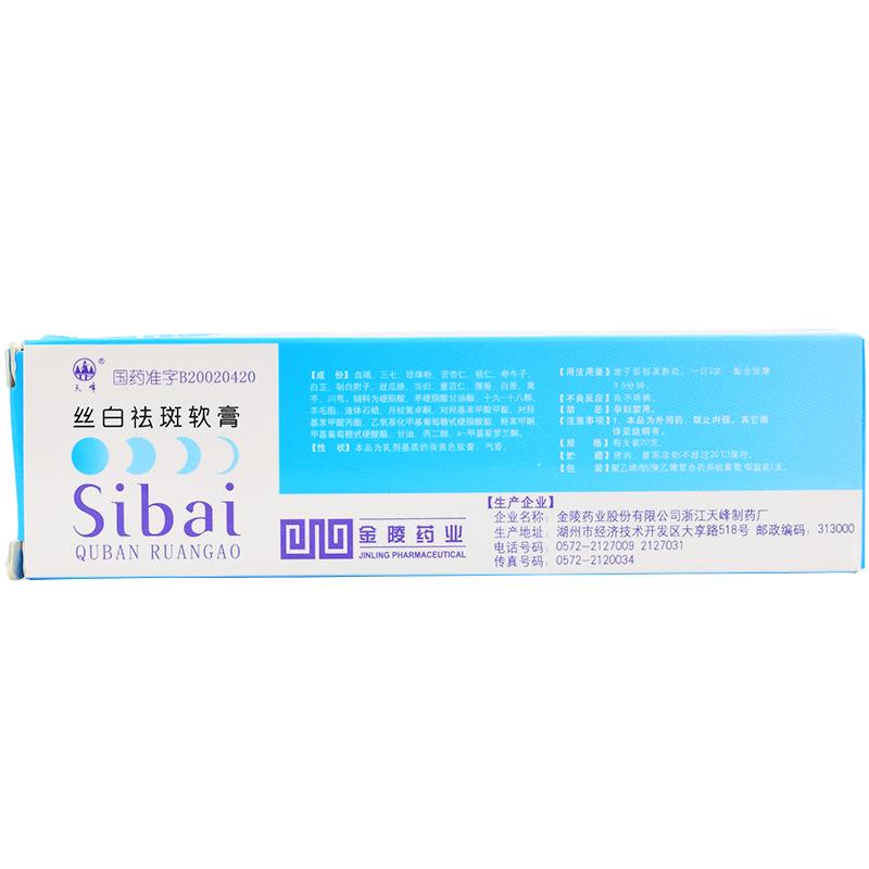 丝白祛斑软膏 20g-金陵药业