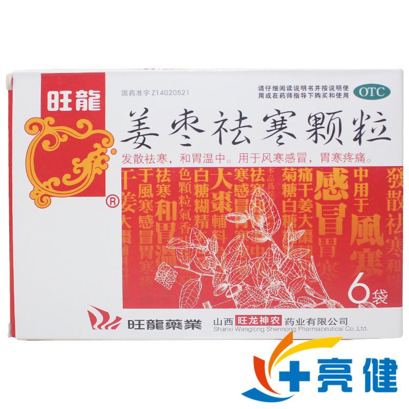 旺龙 姜枣祛寒颗粒 6袋山西旺龙神农药业有限公司