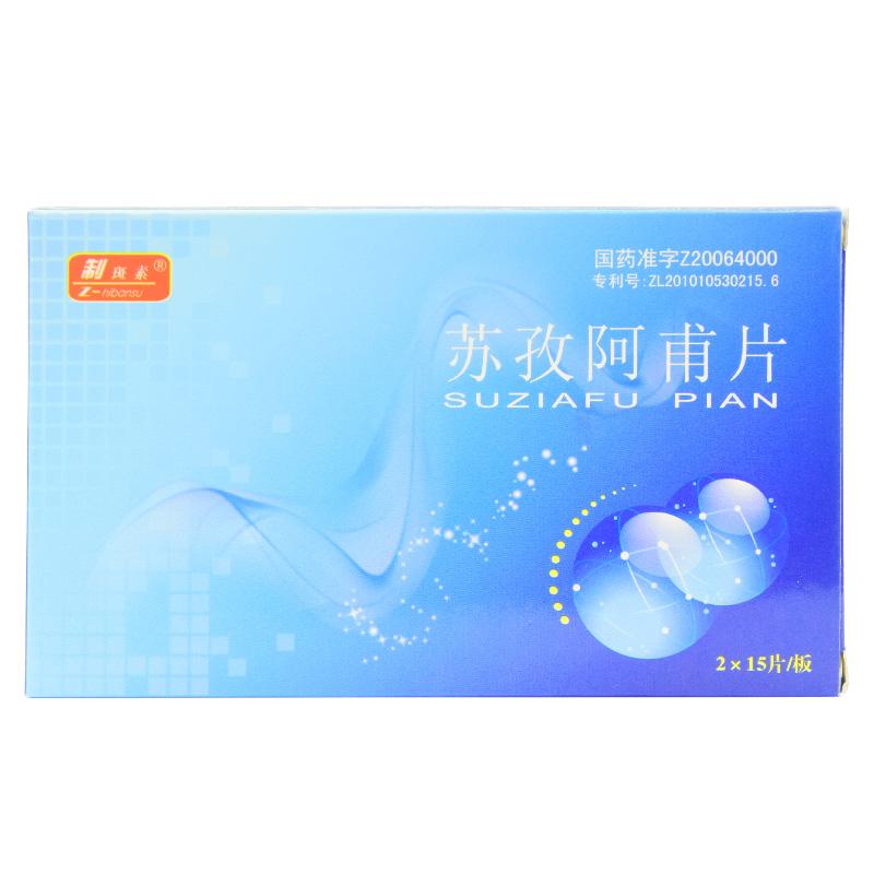制斑素 苏孜阿甫片 0.3g*30片/盒